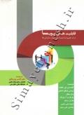 قابلیت های پویا - درک تغییرات استراتژیک در سازمان ها