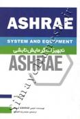 ASHRAE تجهیزات گرمایش تابشی