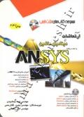 مجموعه کتابهای مثلث نارنجی (آموزش ارتعاشات و دینامیک ماشین به کمک نرم افزار ANSYS)