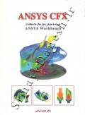 ANSYS CFX همراه با معرفی و حل و مثال با استفاده از ANSYS WORKBENCH