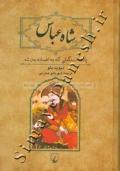 شاه عباس: پادشاه سنگدلی که به افسانه بدل شد
