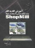 آموزش گام به گام تولید قطعات صنعتی با استفاده از محیط SHOP MILL