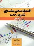 اقتصادسنجی مقدماتی یک روش جدید(جلد اول)