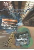 طراحی سیستم های صنعتی ( مکان یابی تسهیلات )