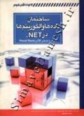 ساختمان داده ها و الگوریتم ها در net