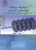 دینامیک سیالات محاسباتی کاربردی (مبتنی بر روش های تفاضل محدود ، اجزا محدود و حجم محدود) جلد دوم