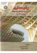 زبان معماری 26 اصل که هر معمار باید بداند