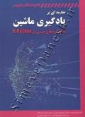 مقدمه ای بر یادگیری ماشین با کاربردهای مبتنی بر R,PYTHON