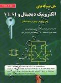 حل مساله های الکترونیک دیجیتال و VLSI (جلد2 : VLSI)