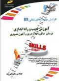 آموزش نصب و راه اندازی دزدگیر اماکن و اعلام حریق و آیفون تصویری