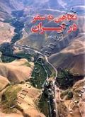 نگاهی به سفر در ایران