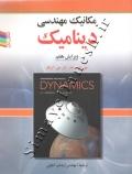مکانیک مهندسی دینامیک (ویرایش هفتم)