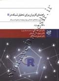 راهنمای کاربران برای تحلیل شبکه در R