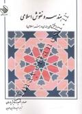هندسه نقوش اسلامی(نقش های هندسی در هنر اسلامی)