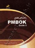 راهنمای جامع PMBOK GUIDE 5