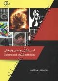 آسیب شناسی اجتماعی و فرهنگی