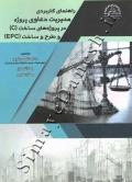 راهنمای کاربردی مدیریت دعاوی پروژه در پروژه های ساخت و طرح و ساخت(EPC)
