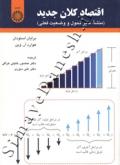 اقتصاد کلان جدید (منشا، سیر و تحول و وضعیت فعلی)