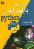 راهنمای کاربردی یادگیری ژرف با Python