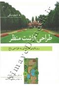 طراحی کاشت منظر ( رویکردی حرفه ای به طراحی باغ )