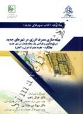 مجموعه کتاب شهرهای جدید(بهینه سازی مصرف انرژی در شهرهای جدید )