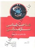 شناخت شناسی سازمانی