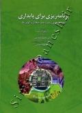 برنامه ریزی برای پایداری (ایجاد جامعه ای زیست پذیر.متعادل و اکولوژیک)