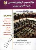 سوالات عمومی آزمون های استخدامی وزارت آموزش و پرورش