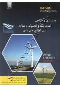 مدلسازی و طراحی کنترل کننده کلاسیک و مقاوم برای توربین های بادی