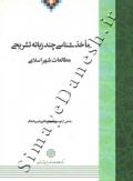 ماخذ شناسی چند زبانه تشریحی مطالعات شهر اسلامی