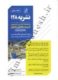 راهنمای نشریه 128 مشخصات فنی عمومی تاسیسات مکانیکی ساختمان  (جلد اول تا ششم)