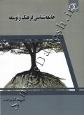 جامعه شناسی فرهنگ و توسعه