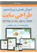 آموزش عملی و پروژه محور طراحی سایت HTML/CSS, SEO, PHP برای همه و در هر سطحی