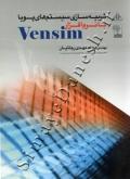 شبیه سازی سیستم های پویا با نرم افزار Vensim