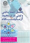 راهنمای حفظ سلامتی و ایمنی کار در محیط آزمایشگاه