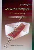 تشریح کامل مسایل ترمودینامیک مهندسی شیمی (اسمیت - ون نس - ابات)