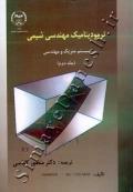 ترمودینامیک مهندسی شیمی (جلد دوم)
