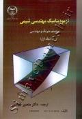 ترمودینامیک مهندسی شیمی (جلد اول)