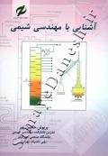 آشنایی با مهندسی شیمی