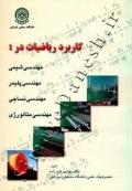 کاربرد ریاضیات در: مهندسی شیمی - مهندسی پلیمر - مهندسی نساجی - مهندسی متالوژی