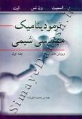 ترمودینامیک مهندسی شیمی (جلد اول - ویرایش هفتم)