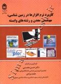 کاربرد نرم افزارها در زمین شناسی،مهندسی معدن و رشته های وابسته