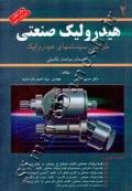 هیدرولیک صنعتی (جلد دوم - طراحی سیستمهای هیدرولیک)