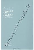 تاریخ تئوری معماری ( جلد دوم - از قرن شانزدهم تا روشنگری )