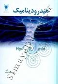هیدرودینامیک