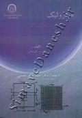 هیدرولیک محاسباتی