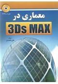 پلاگین های 3ds MAX