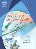 آموزش کاربردی نرم افزار CATIA در مهندسی پزشکی