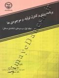 برنامه ریزی و کنترل تولید و موجودی ها (جلد اول: سیستم های با تقاضای مستقل)