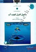 اصول کنترل کیفیت آب